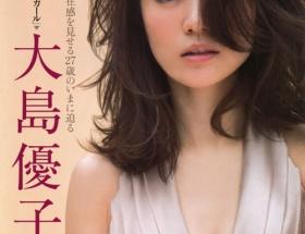【悲報】大島優子さんが完全にババア