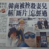 『「リッツカールトン香港」にて韓国人・会社経営者による妻子殺害事件が発生』の画像
