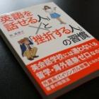 『英語を話せるようになりたい人に超おすすめ【「英語を話せる人」と「挫折する人」の習慣】西 真理子 著』の画像