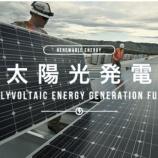 『【不労所得!!】高配当6.8%で元本変動ナシの賢い投資術!クラウドバンクで太陽光発電ファンドに10万円投資したよv(。・ω・。)』の画像