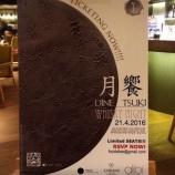 『安田瓦食器ブランド「Tsuki」×ウィスキーイベント【月饗Dine Tsuki】』の画像
