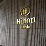 『ヒルトン成田は想像以上に快適なホテルだった。』の画像