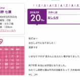 『【乃木坂46】あれはびっくりしたよな・・・もう2年なのか・・・』の画像