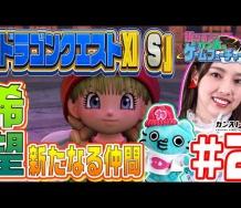 『【飯窪春菜とカン太のゲームフューチャー!】~『ドラゴンクエストXI S』編~#02』の画像