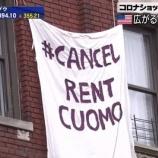 『【大家悲報】アメリカで家賃ストライキが拡大!不動産運営は不労所得ではなく完全労働。』の画像