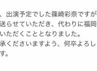 舞台マジすか学園、篠崎彩奈に代わり福岡聖菜が出演