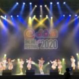 『[イコラブ] 8月30日『@ JAM ONLINE FESTIVAL 2020』メンバー感想など…【ノイミー】』の画像