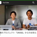 『CROSSが仮想通貨雑誌、デジ通で大特集されます!』の画像