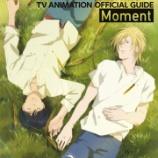 『BANANA FISH TVアニメ公式ガイド: Moment』の画像