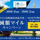 『ANA 国際線特典航空券のマイル減額キャンペーンが始まります』の画像