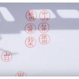 『大文字小文字【1332日目】』の画像