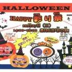 『happy halloween 彩り祭★』の画像