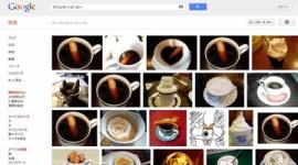 ウィンナーコーヒー注文したのにコーヒーしか出てこなくてワロタ