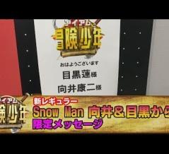 『アイアム冒険少年』楽屋突撃!Snow Man向井&目黒からメッセージ動画公開