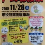 『「戸田収穫祭」明日開催 戸田市役所南側駐車場を会場に!』の画像