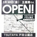『TSUTAYA戸田公園店 3月30日金曜日オープン』の画像