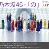 『『乃木坂46の「の」』4月からネット打ち切りか・・・??』の画像