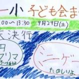『戸田第一小学校子ども会まつり 9月29日(土曜)10時から開催。おなじみの小学生が店を開く10円フリーマーケットやミニゲームなどもあります!』の画像