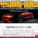 『テスラ3納車開始(3)/自動運転エコレボ』の画像