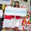 第18回湘南台ファンタジア2016 その49(湘南みどりが丘幼稚園)