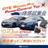 『秋のイベント第二弾 10月23日(土)、24日(日)DTE BoosrPro/Power Control体感試乗会開催!』の画像