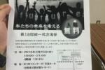 『大阪府議会議員候補予定者公開討論会』っていうのが本日開催!~PM7:00からPM9:00@ゆうゆうセンター~