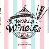 『【イベント】国内最大級の海外ワインの祭典「ワールド ワインフェス 2018」』の画像