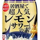 『【新発売】居酒屋のあのサワー、家でも飲みたい!「樽ハイ倶楽部レモンサワーの素」』の画像
