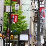 『JAL×はんつ遠藤コラボ企画【仙台編】1日め・牛たん(味楽)』の画像