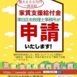 『東近江市独自の家賃等支援給付金の申請が開始されました!』の画像