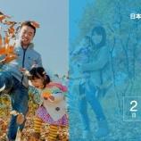 『恒例のヒルトン50%OFFセール開催。日本の他にグアムや東南アジアも対象。』の画像