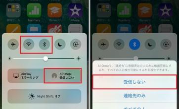 【重要】iPhoneのバッテリー消耗を減らす方法!!