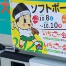 国体PR 大田原市営バス