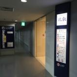 『[関西空港]空港ラウンジ 訪問記(比叡)』の画像