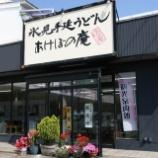 『JALPAK×はんつ遠藤コラボ企画[北陸編]あけぼの庵でうどん(富山・氷見)』の画像