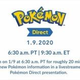 『【ポケモン】ポケモンダイレクトが、このあと23:30から放送!あのポケモンたちに関する情報もあるかも??』の画像