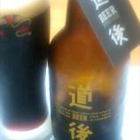 『道後ビール~2~』の画像