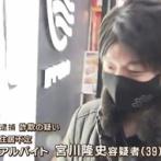 35人と同時に付き合い複数女性からプレゼント詐取 39歳アルバイト男を逮捕