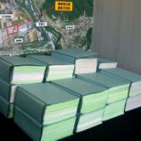 『宮田村で計画されている「放射性物質を含む廃棄物最終処分場」の建設断固反対署名9.8万人を突破』の画像