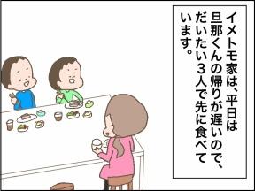 【4コマ漫画】愛情のスパイスを効かせて。