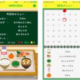 『「4919(食育) for IKOMA」が正式運用開始!【鈴木まなみ】』の画像