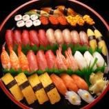 『田舎もんと寿司を食べることになったんだが』の画像