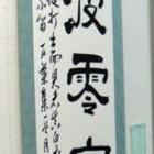 『墨心展2009』の画像
