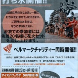 『コンビニ「ファミリーマート」打ち水を開催(足立区・東保木間)』の画像
