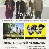 『'20 01/13(月祝) raciku 3rd EP「この音が鳴り止むまでは」tour final 出演者解禁!』の画像