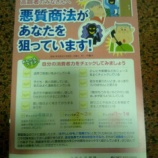 『☆今日の栗林♪☆(香川県消費生活センター)』の画像