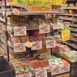 『ご当地カレーがビーンズ戸田公園駅店で特売中です』の画像