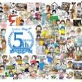 ライブドア公式ブログ5周年おめでとう!