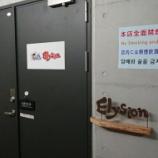 『【最 高】艾莉森 Elysion 清潔、防音。台湾で最強の日本語カラオケ店はここだ!』の画像