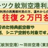 『北海道西興部村の助成制度が2019年度も継続決定。紋別空港利用で往復2万円補助されます。』の画像